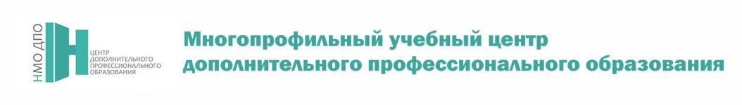 """Многопрофильный учебный центр """"НМО-ДПО"""""""